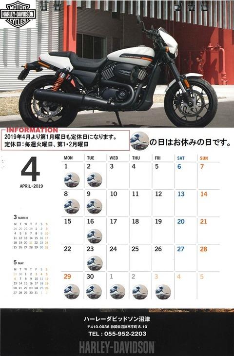 2019.04休日カレンダー