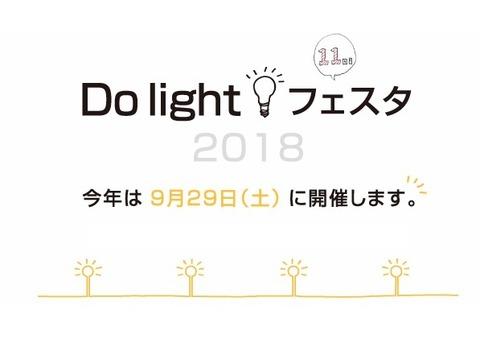 Do light フェスタ2018-1
