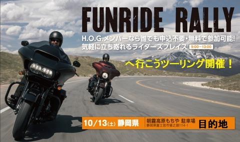 FAN RIDE ラリー10.13-1
