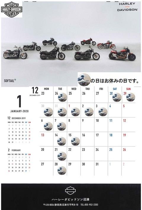 2019-2020年末年始休日カレンダー