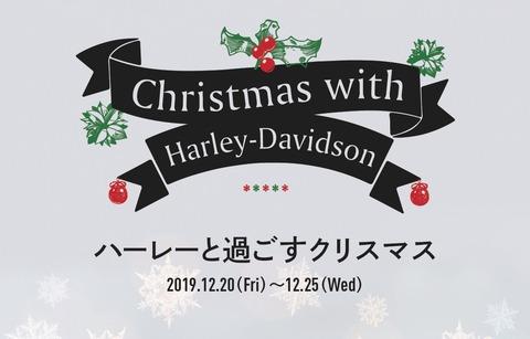 H-Dクリスマス2019-2
