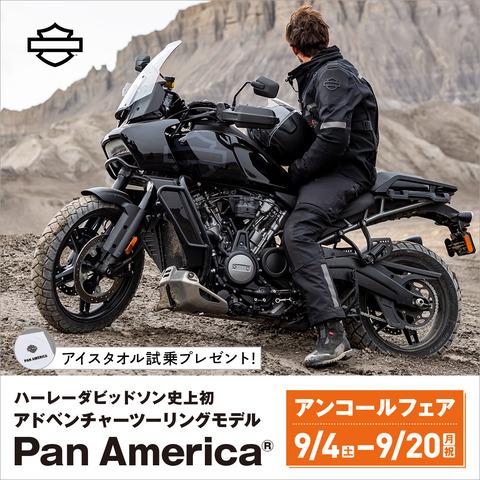 Pan America Encore fair_FB&INST_1080x1080