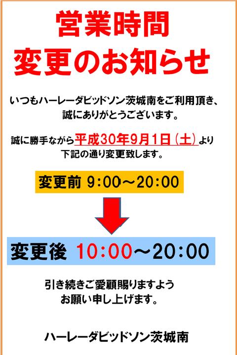 20180901~営業時間変更のお知らせ