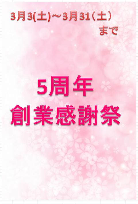 03創業祭