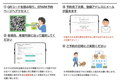 EPARK 飼い主様用パンフ改訂版 2