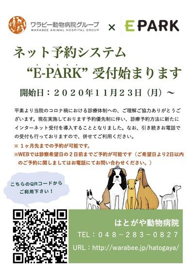 EPARKポスター改定版
