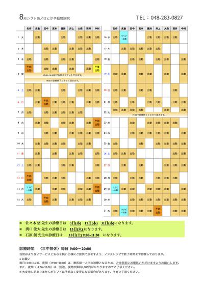 2017年8月(改定)