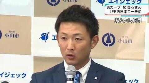 元カープ梵英心さんがJFE西日本のコーチに就任