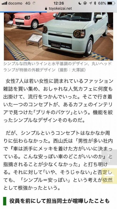 【悲報】ダイハツが女社員の意見を無理矢理通して開発した新型軽自動車のデザインがこちら
