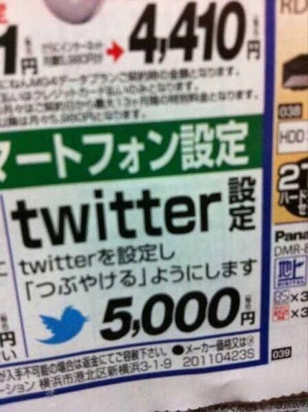 【画像】某家電量販店「5000円でTwitter使えるようにしたるでw」