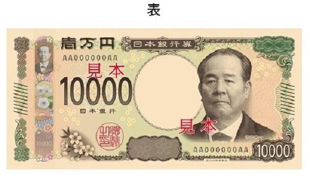 【画像】新1万円札、オーラが無い wwww