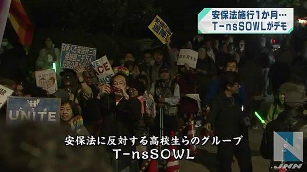 【サヨク画報】T-nsSOWL、老けた高校生デモ。「日本人と安倍晋三は亜細亜二千万人殺戮の罪を恐れよ」の文字も