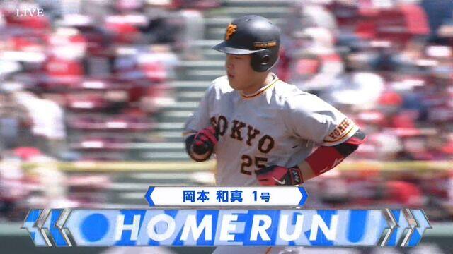 巨人・岡本、ようやく今季1号ホームラン!