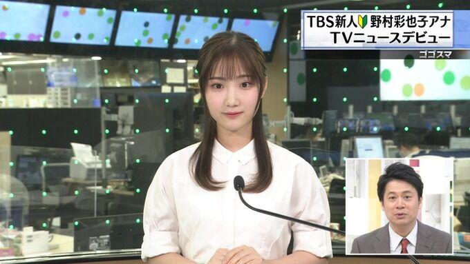 【画像】TBSニュースに突如、過去最高レベルの美人女子アナが現れる