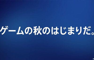 ゲーム紹介PV『ゲームの秋、到来。PlayStation4 2015秋』が公開!声優・大塚明夫さん「さすがの俺も...待てないな」