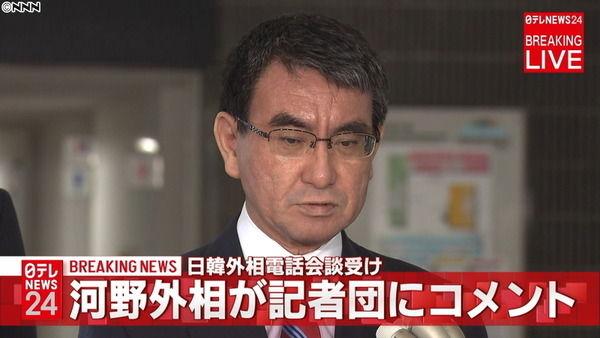 【徴用工裁判】日韓外相、緊急「電話会談」が行われた結果wwwwwwwwwwwwwwwwwww