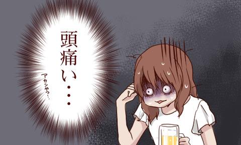 アルコール頭痛