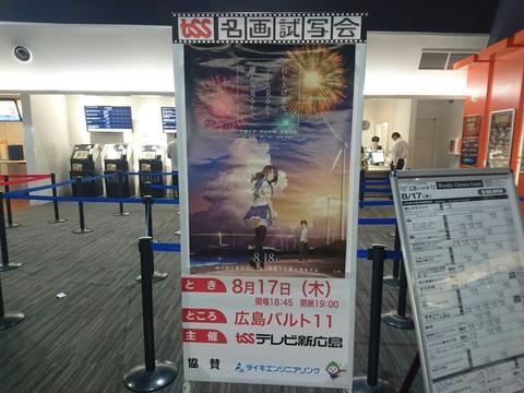 映画試写会_20170817