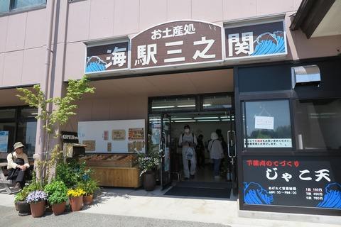 1880 海駅三之関