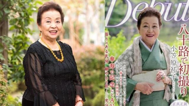 84 歳 av 女優