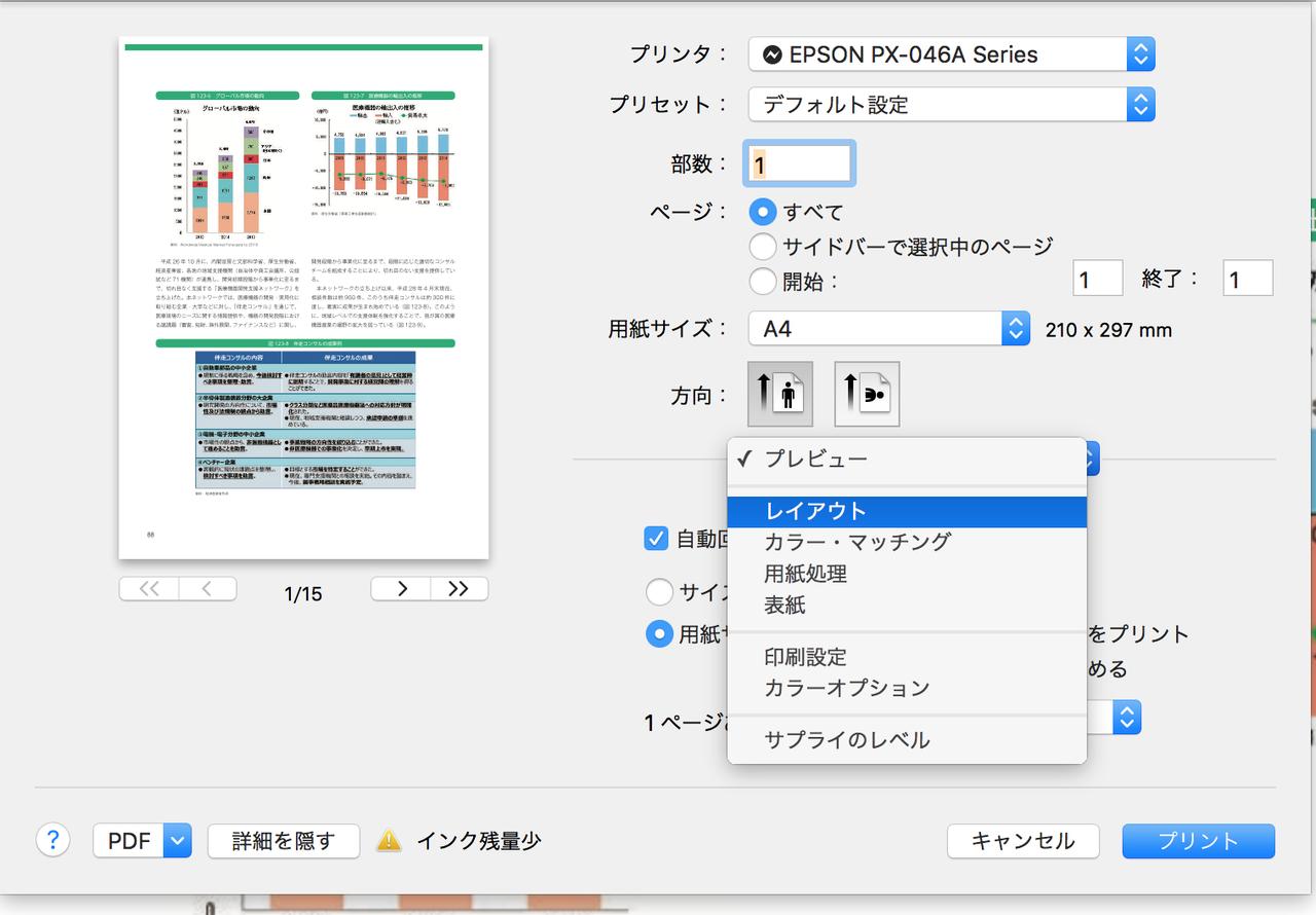 mac pdf 両面印刷 プレビュー