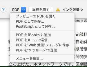 mac pdf 印刷 枚数指定 できない