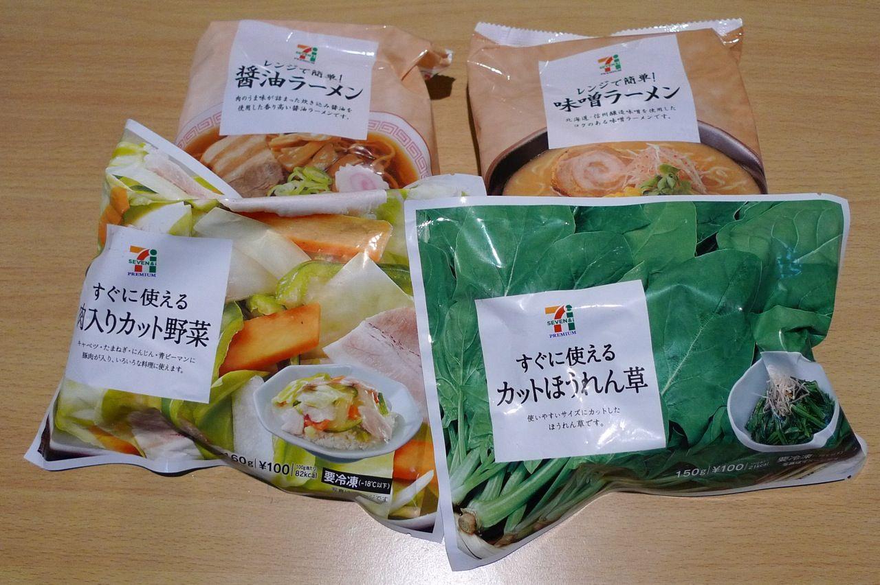セブンイレブン 冷凍 野菜
