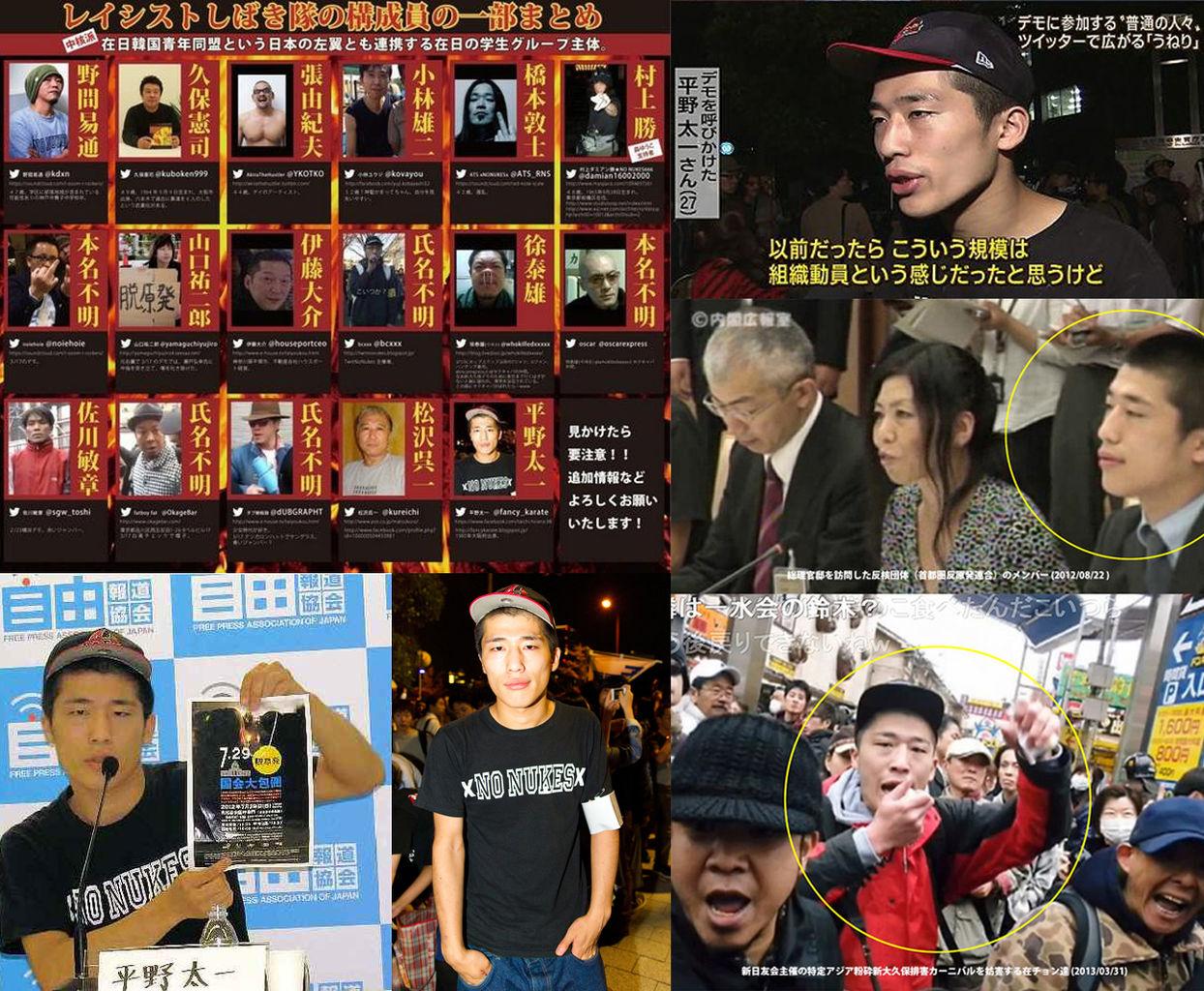 阿佐ヶ谷の反原発デモで公務執行妨害により逮捕。左翼暴力集団の在日韓国青... レイシストしばき隊