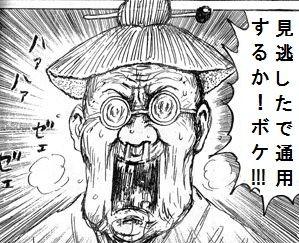 漫画太郎見逃した