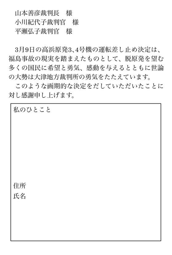 大津地裁宛はがきサンプル-