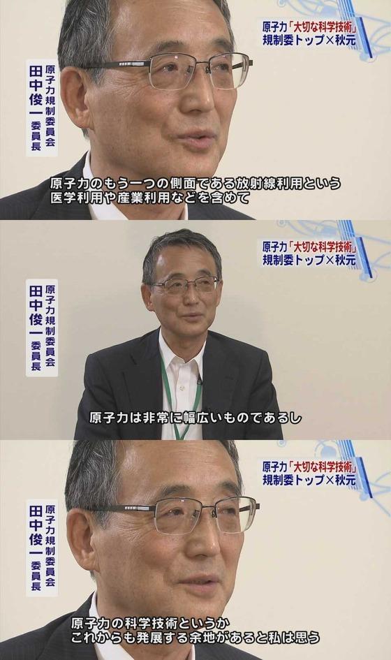田中俊一FNN4