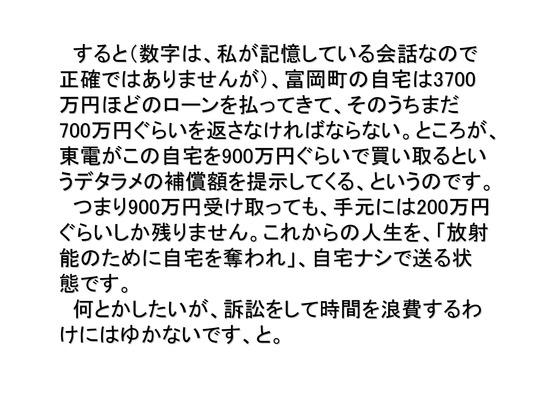 6月3日木田せつこを応援する会29