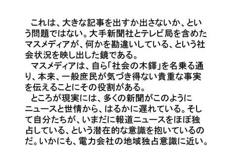 7月16日代々木公園大集会の報道_21