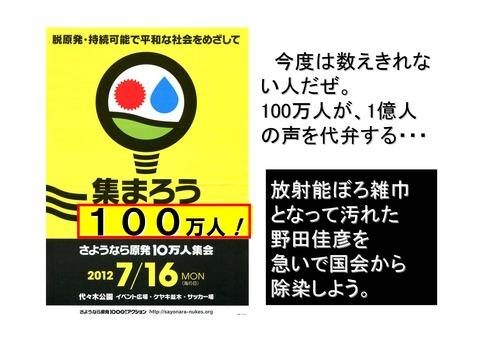 7月13日首相官邸前デモの報告_06