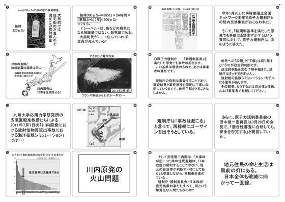 広瀬隆・川内原発問題資料1_03