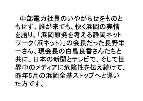 12月24日クリスマス大集会の呼びかけ_16