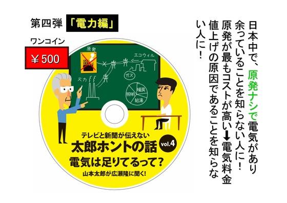 12月19日DVD全巻完成のお知らせ_13