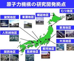 原子力機構