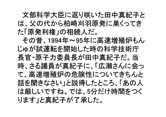 10月05日首相官邸前デモの呼びかけ_07