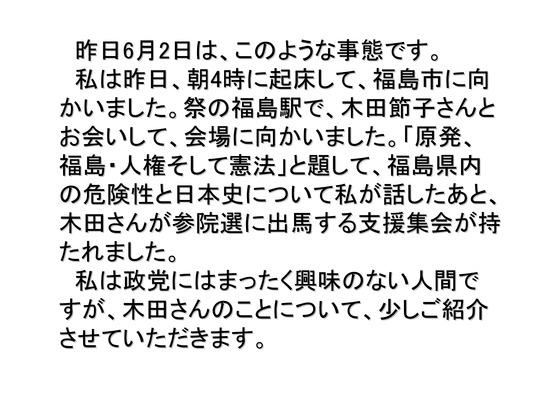 6月3日木田せつこを応援する会4