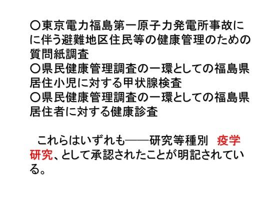 02月23日山下俊一の正体 (1)_11