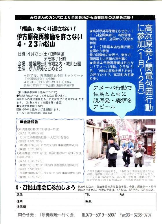 2016年04月23日松山大集会-2