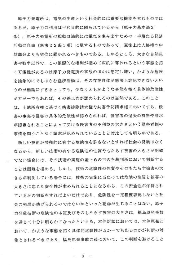 2014年05月21日・大飯原発運転差し止め福井地裁判決文03