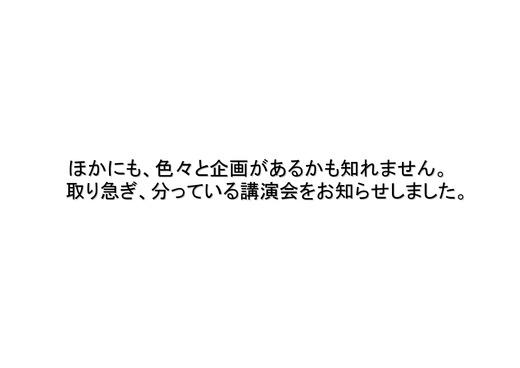 08月30日田中三彦・アーニー・ガンダーセン講演会_14