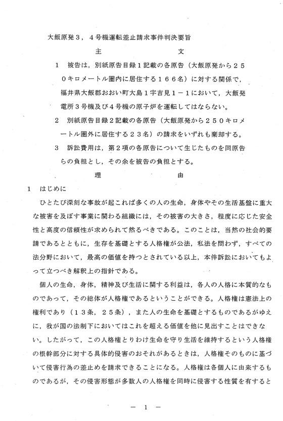 2014年05月21日・大飯原発運転差し止め福井地裁判決文01