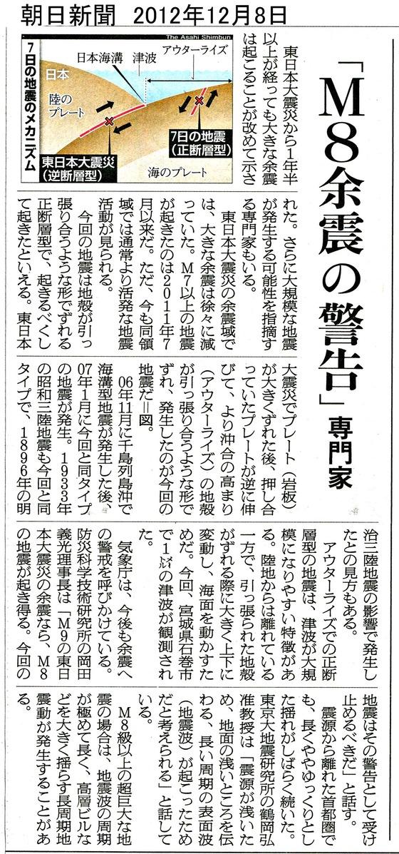 余震2012年12月07日(12月08日朝日新聞)-3大地震が間近