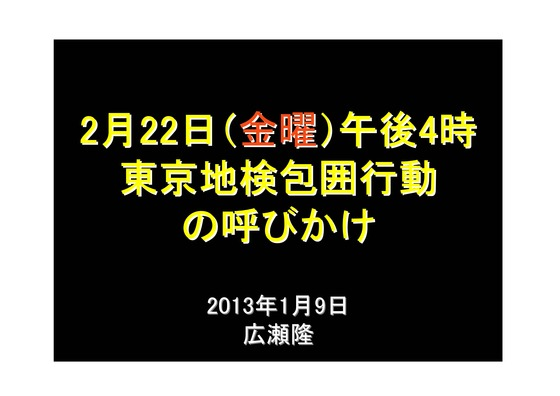 01月09日福島原発告訴団からのお知らせ_01