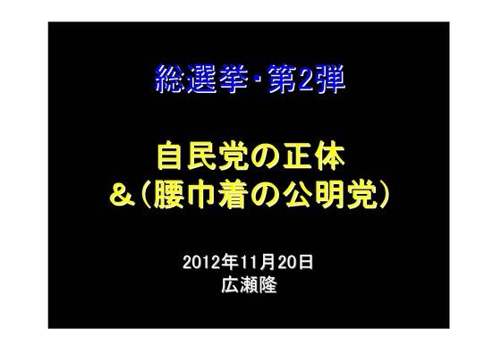 総選挙第2弾・自民党編_01