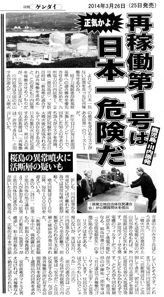 川内原発再稼働計画2014年03月26日日刊ゲンダイ・日本一危ない原発