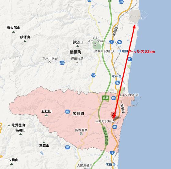広野町   Google マップ
